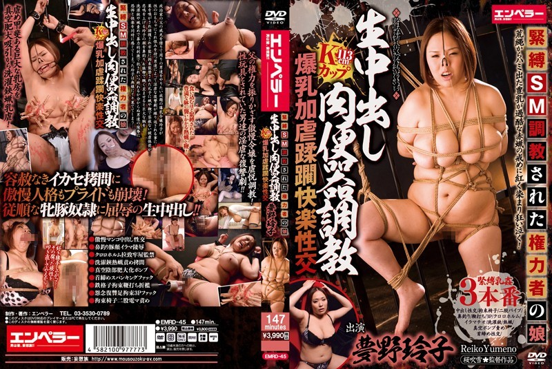 [EMRD-045] Yumeno Reiko – Meat Urinal Torture 113cmK Cup Breasts Raw Power Bondage