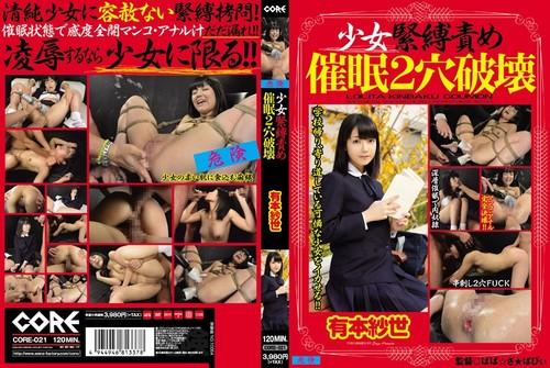 CORE-021 Girl Bondage Blame Hypnotic Two-hole Destruction Arimoto Sayo