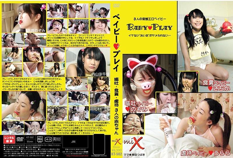 [KT-502] Haru Urara ベイビー♥プレイ 嘔吐・食糞・虐待3人の赤ちゃん スカトロ飲尿 幼児・おむつプレイ