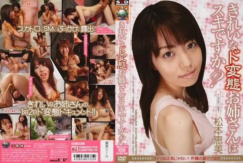 [DVUMA-088] Matsumoto Megumi きれいなド変態お姉さんはスキですか? スカトロ北野雄二AV
