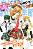 g-maru edition manga cover