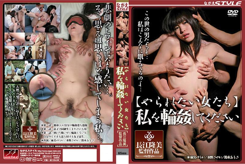 [SBNS-010] School Girls AV Rape 【やられたい女たち】 私を輪姦してください