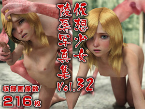 [pozahara] Fantasy Girl R*peography Vol.32 (Super Revised Edition) / [ポザ孕] 仮想少女陵辱写真集 Vol.32(超修正追加版)