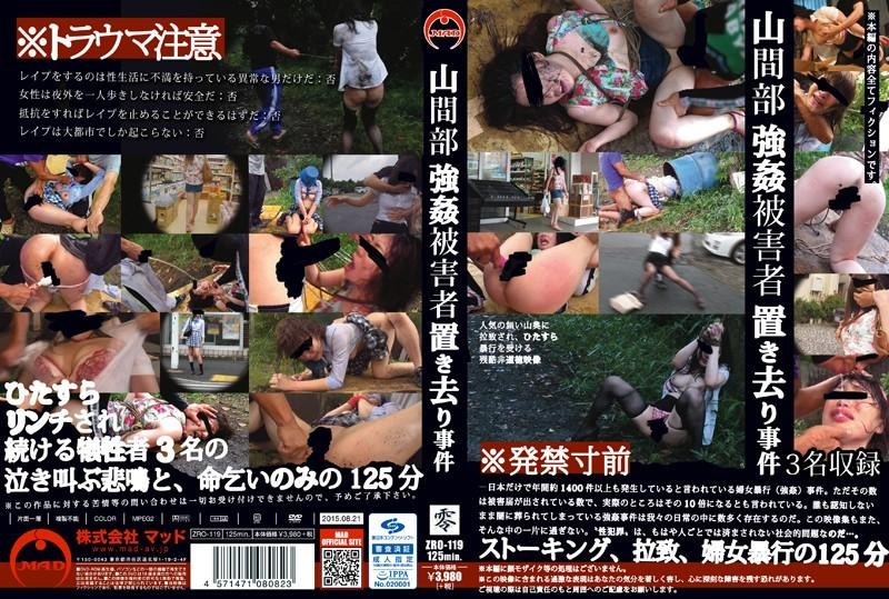 [ZRO-119] 山間部 Rape 強姦被害者 置き去り事件