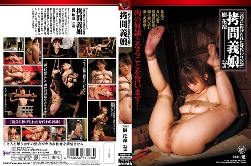 RBD-26 Scapegoat Slave Torture Yoshimusume HanaRin Tree Dedicated To The Father-in-law