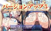 Otohara na Hareru - PAIO HAZARD Ver 6 (jap)