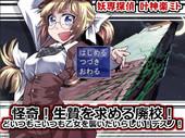 Atelier Yokofukuan - Kokura Detective Family Kagura Mito - Kaikyo School for Sacrifice! Everybody Seems to Want to Attack the Girls every Time