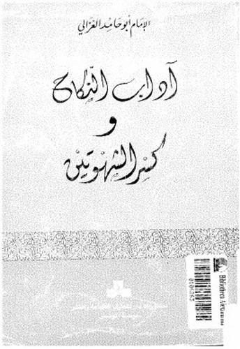 كتاب آداب النكاح وكسر الشهوتين