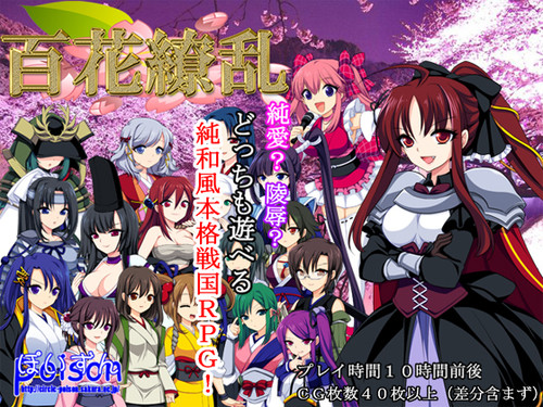 Free download hentai porn game: 百花繚乱 / Profusion of Flowers (Hyakka Ryouran)