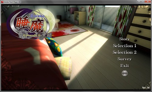 Double Soft Creame - Suima Episode II - Awakening