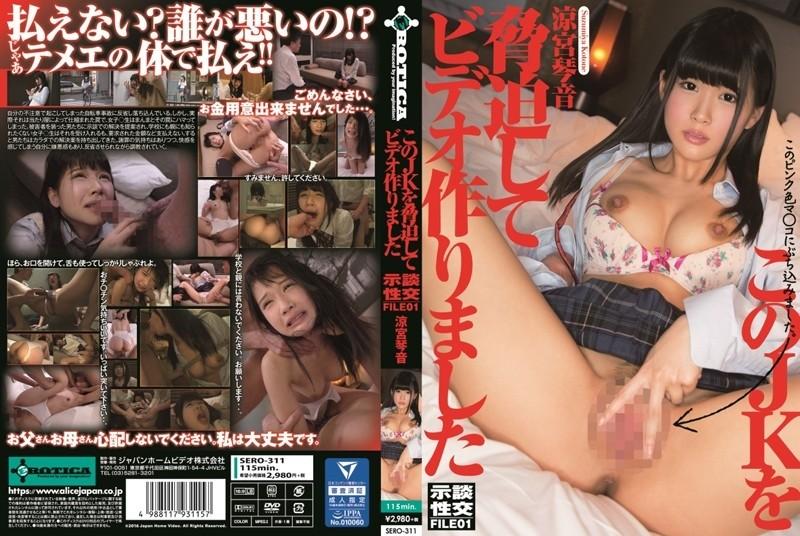 [Erotica] Suzumiya Kotone (Shirosaki Aoi, Shirasaki Aoi) - Suzumiya Kotone