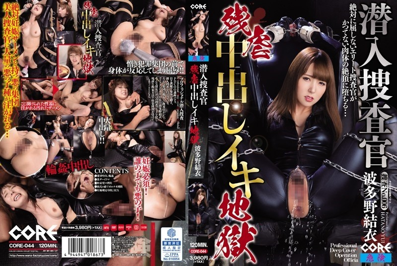 [Core] Hatano Yui - Hatano Yui - Yui Hatano Living Hell Out Undercover Investigator Brutality In