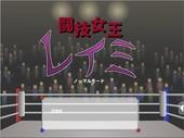 JSK Studio - Reimi, The Queen Of Martial Arts (jap)