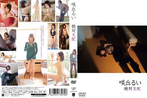 [GUILD-070] Rui Sakioka 咲丘るい – 絶対支配