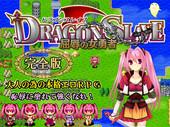 nekomakurasoft -  DRAGON SLAVE - kutsujoku no onna yuusha (jap)